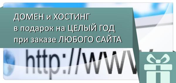 Хостинг с доменом ru в подарок как сделать свой сайт самому пособие для чайников